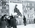 反右运动使近一半中国知识份子菁英被打成了右派。(法新社)