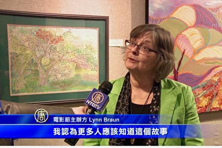 2017年3月,加拿大安省贝勒维尔国际纪录片电影节的艺术总监Lynn Braun说,《假孔子之名》在这举行全球首映礼是电影节的荣幸。(新唐人)