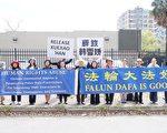 3月2日(星期四),李蓮蓉(右6)和多位法輪功學員在休斯頓中領館前要求釋放韓雪嬌。(易永琦/大紀元)
