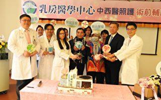 劉良智醫師(右)、黃女士(右4)與乳房醫學中心中西醫照護醫療團隊合影。(賴瑞/大紀元)