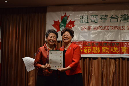 圖:大溫哥華台灣同鄉會新春晚會,國會議員黃陳小萍(右一)向張理瑲會長頒發表揚狀。(邱晨/大紀元)
