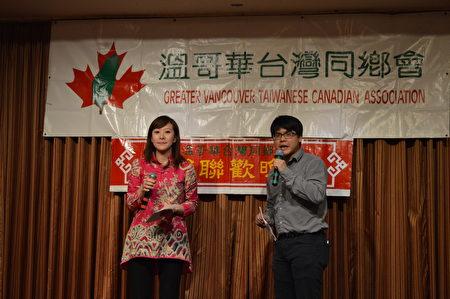 圖:大溫哥華台灣同鄉會新春晚會的兩位主持人陳葦蓁與Eddy(右)。(邱晨/大紀元)