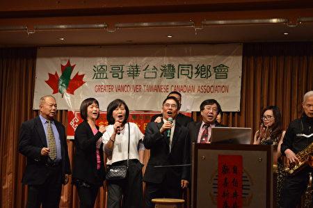 圖:大溫哥華台灣同鄉會春節晚會現場,新老理事上台合唱一曲。(邱晨/大紀元)
