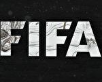国际足联宣布,2026年世界杯决赛圈参赛球队将从32队增加至48队。 (MICHAEL BUHOLZER/AFP/Getty Images)