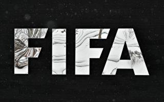 FIFA公佈2026世界盃名額分配 亞洲獲八席