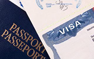 9月13日始 美暫停向四國公民發放部分簽證