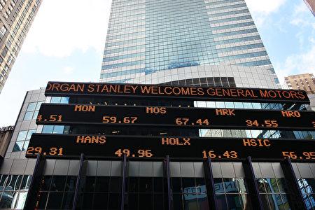 投資銀行摩根士丹利(Morgan Stanley)分析師預測,美聯儲2017到2018年間將加息7次,高於市場預期的5次。(Spencer Platt/Getty Images)