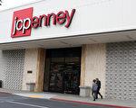 美国大型百货商店杰西潘尼(J.C.Penney),周五(3月17日)公布关闭分店清单,总计138家。(Justin Sullivan/Getty Images)