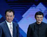 2013年12月12日王健林(左)和馬雲在北京。 (VCG/VCG via Getty Images)