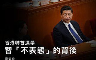 習近平對香港特首選舉「絕對不表態」,但對香港江派勢力的清洗不斷升級。習近平以「你懂的」方式向香港各界展示了其對特首選舉的態度。習「絕對不表態,讓香港選委自己選」,這將更有利於看清代表香港各方勢力的選委們在選舉中的真實表現,看清誰是江派的死黨人物。(WANG ZHAO/AFP/Getty Images/大紀元合成圖)