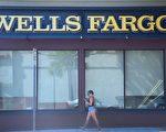 美国富国银行(Wells Fargo & Co.)去年9月爆员工在绩效压力下,未经客户授权许可,虚设超过200万个银行和信用卡账号。富国银行近日与客户达成和解,赔偿1.1亿美元。( FREDERIC J BROWN/AFP/Getty Images)
