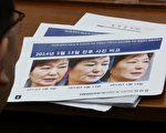 10日遭彈劾下台的前總統朴槿惠,將在今天(12日)下午6時(北京時間下午5時)前離開青瓦台搬回私邸。圖為韓國媒體報導朴槿惠被罷免下台。(AHN YOUNG-JOON/AFP/Getty Images)