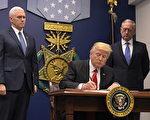 美國總統川普(特朗普)將在6日簽署一道新的移民行政令,禁止一些穆斯林國家的公民進入美國。官員預計該禁令將比此前的版本更加完善。(MANDEL NGAN/AFP/Getty Images)