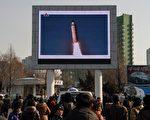 根据一份尚未公开的联合国报告,中共是协助朝鲜逃避制裁的最佳帮手。图为2017年2月13日平壤民众观看朝鲜发射导弹的报导。(KIM WON-JIN/AFP/Getty Images)