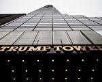川普(特朗普)幾十年來一直是紐約市的名人,週四將返回到曼哈頓,這是川普上任總統以來首次回家。紐約曼哈頓川普大樓。(Drew Angerer/Getty Images)