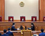 韓國憲法法院今日(10日)對總統彈劾案進行宣判,宣佈罷免朴槿惠的總統職務。(KIM MIN-HEE/AFP/Getty Images)