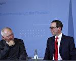 姆欽(右)週四在與德國財政部長朔伊布勒(左)的新聞發布會上強調說,川普總統認為貿易對經濟增長很重要,並沒有進入貿易戰的願望。 (Photo by Michele Tantussi/Getty Images)