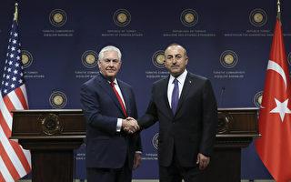 美国务卿蒂勒森访土耳其 宣布重大政策改变