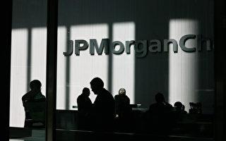 美国当局意欲永久禁止两名前摩根大通高管从事银行业,因为他们试图通过聘用中共官员子女赢得中国的业务。(Michael Nagle/Getty Images)
