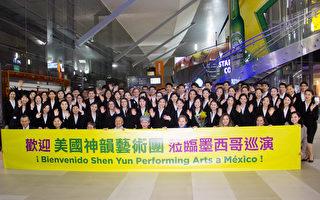 神韵2017全球巡演之旅来到墨西哥(Mexico)。3月16日上午,神韵巡回艺术团抵达蒙特雷(Monterrey)机场,收到当地神韵粉丝的热情欢迎。(Ramón Reyna Herrmann/大纪元)