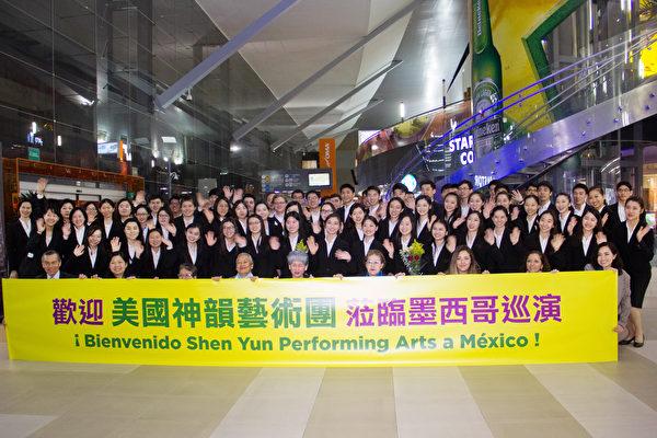 神韻2017全球巡演之旅來到墨西哥(Mexico)。3月16日上午,神韻巡迴藝術團抵達蒙特雷(Monterrey)機場,收到當地神韻粉絲的熱情歡迎。(Ramón Reyna Herrmann/大紀元)