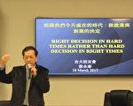 3月18日徐永泰博士、林锡智市长就他们成功的领域给予年轻校友经验指导。(袁玫/大纪元)