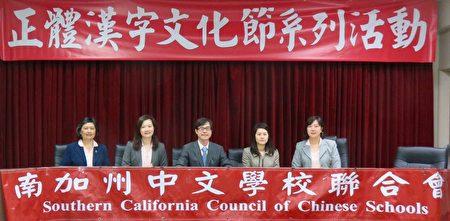 南加州中文学校联合会历年来推广正体汉字,不遗余力,3月26日将以嘉年华的方式举办汉字文化节,寓教于乐,欢迎大家一起来推广正体汉字。(袁玫/大纪元)