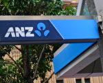 澳新銀行(ANZ)24日宣佈,3月底將現有客戶的投資房貸利率上調25個基點,至5.85%。 (簡沐/大紀元)
