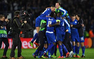 萊斯特城神話延續再創歷史 晉級歐冠八強