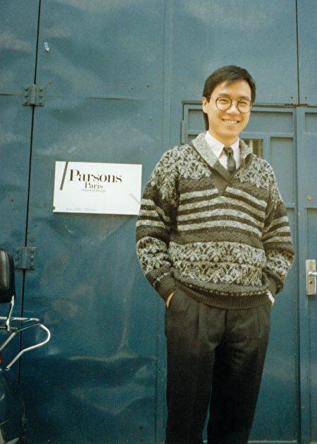 1988年,夏全正担任帕森设计学院巴黎分校校长。(受访者提供)