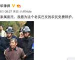江西一老農抗強拆殺村官獲得眾人同情,雲南律師免費為老農提供法律援助。(網路截圖)