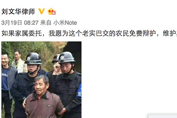 江西一老农抗强拆杀村官获得众人同情,云南律师免费为老农提供法律援助。(网路截图)