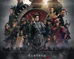 《長城》電影海報(公共領域)