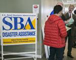 3月22日開始,美國小型企業管理局開始受理聖荷西受災小企業的低息貸款申請。(曹景哲/大紀元)