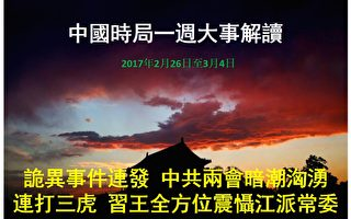 上週(2017年第9週;2月26日至3月4日),中共兩會前夕,三名省部級高官相繼被查,上海政法系統「首虎」落馬。習王密集動作震懾江派常委;派「打虎」干將進駐張德江與劉雲山的老巢;清洗江派多個窩點。全國安保升級之際,接連發生至少五起詭異事件,凸顯中共兩會暗潮洶湧。(大紀元合成圖片)