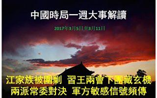 上週(2017年第10週;3月5日至3月11日),中共兩會召開期間,習當局密集動作指向江澤民家族;習近平、王岐山兩會下團釋放多重打虎信號;軍方人事變動及反腐信號頻現。香港成習江博弈焦點,兩派常委公開對決;習當局啟動為期6個月的「雷霆行動」,著手清洗江派黑幫,布控十九大。(大紀元合成圖片)