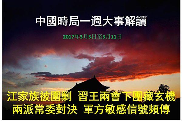 """上周(2017年第10周;3月5日至3月11日),中共两会召开期间,习当局密集动作指向江泽民家族;习近平、王岐山两会下团释放多重打虎信号;军方人事变动及反腐信号频现。香港成习江博弈焦点,两派常委公开对决;习当局启动为期6个月的""""雷霆行动"""",着手清洗江派黑帮,布控十九大。(大纪元合成图片)"""