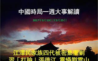 上週,圍繞香港特首選舉,習陣營與江澤民集團公開對決;中南海釋放習近平的「不欽點論」,公開打臉江派常委張德江的「中央任命論」。江派窩點和利益地盤被密集清洗,江澤民家族四代被圍剿,上海幫政法系統逾百人被調查。習當局高調釋放內蒙古首虎王素毅因重大立功獲減刑的消息,或暗示王素毅已供出劉雲山家族貪腐。(大紀元合成圖片)