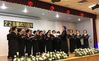 二二八70周年 纽约台湾乡亲办纪念音乐会