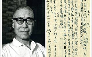 """潘天寿和他的""""牛棚日记""""。(网路图片/大纪元合成)"""