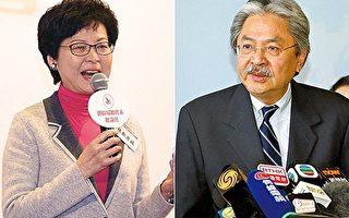 两名特首候选人林郑月娥及曾俊华,3月初先后出席港区妇联举办的特首候选人交流会。(李逸/大纪元)