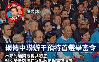 在今次特首選舉上,中央出現兩種聲音。有別於過去「江握手董建華」、「曾慶紅推薦梁振英」,習當局在兩會期間透過多個途徑傳遞對香港特首選舉的態度「不欽點、讓香港選委自己選」,同時,江派政治局常委張德江推行「中央任命論」力捧民望低的林鄭月娥當選,習近平、張德江顯示出現嚴重分歧,令香港選情充滿懸念。圖為盧文端出席林鄭月娥的選舉活動。(大紀元資料圖片)
