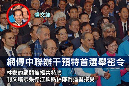 """在今次特首选举上,中央出现两种声音。有别于过去""""江握手董建华""""、""""曾庆红推荐梁振英"""",习当局在两会期间透过多个途径传递对香港特首选举的态度""""不钦点、让香港选委自己选"""",同时,江派政治局常委张德江推行""""中央任命论""""力捧民望低的林郑月娥当选,习近平、张德江显示出现严重分歧,令香港选情充满悬念。图为卢文端出席林郑月娥的选举活动。(大纪元资料图片)"""