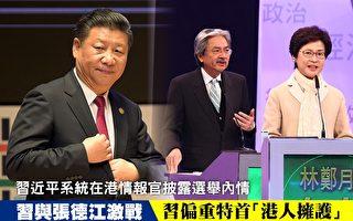 對特首的看法,除了已經公佈的四大條件(愛國愛港、中央信任、有管治能力及港人擁護)之外,習近平還在私下說,四點最重要的是,要有香港民意基礎,得到社會認同,這是最關鍵的。他不想香港亂。(大紀元資料圖片)