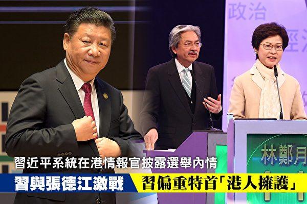 对特首的看法,除了已经公布的四大条件(爱国爱港、中央信任、有管治能力及港人拥护)之外,习近平还在私下说,四点最重要的是,要有香港民意基础,得到社会认同,这是最关键的。他不想香港乱。(大纪元资料图片)