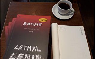 十月革命為禍百年 《致命的列寧》在港出版