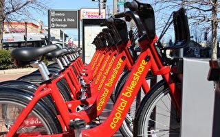 美国首都地区单车共享网络(Capital Bikeshare Network)已覆盖至马里兰州惠顿市(Wheaton)。(何伊/大纪元)