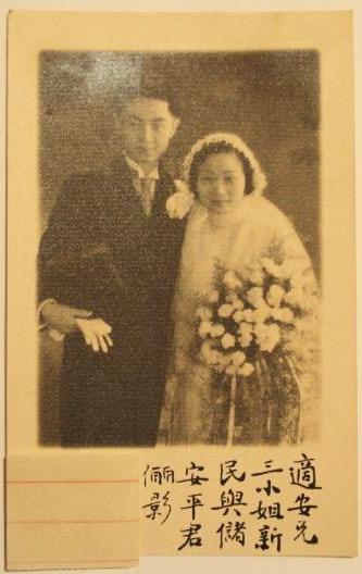 储安平、端木露西结婚照。(公有领域)