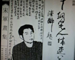 宋军毕业于中央美术学院,被下岗后私人大批画作被留置,十几年了也要不回。(宋军提供)