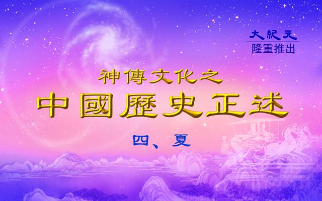 【中國歷史正述】夏之七:重劃九州 再造文明